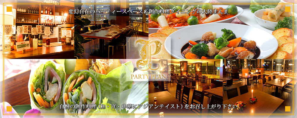 ご宴会・立食パーティー