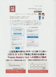 チェックIN変更案内 001